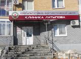 Клиника Клиника Латыпова Р.М., фото №1